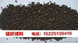贵阳锰砂滤料、生活饮用水除铁、除锰过滤装置锰砂