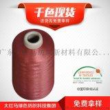 大红马纺织新材料涤纶网络丝微网重网50D-600D