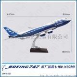 波音B747 原型机原出厂涂装47CM飞机模型航空礼品