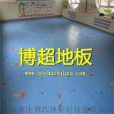 幼儿园专用pvc地板批发价格
