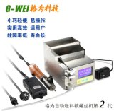 全自动送料螺丝机GW3500