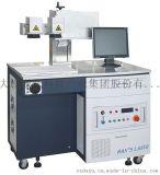 端泵红外/绿光/紫外打标机EP-25TWIN/EP-30TWIN,手机、元器件、食品包装打标机、打码机