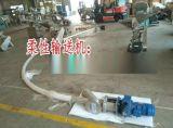 螺旋输送机 柔性输送机 PVPVC管输送机