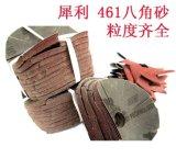 厂价直销 ALJ461犀利八瓣砂 alj461砂布 6寸八角砂