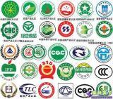 遼寧沈陽認證、沈陽質量管理體系認證、標志產品認證
