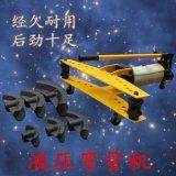 手动液压弯管器 镀锌管水管无缝管圆管碳钢管铁管钢管整体弯管机