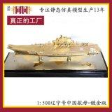 合金舰船模型 舰船模型厂家 船模型制造 船模型批发 1: 500 辽宁号豪华版