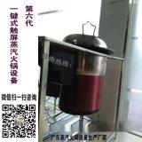 蒸汽海鲜KY-A蒸汽火锅设备厂 桑拿火锅设备 蒸汽火锅设备 海鲜蒸汽锅 陶瓷蒸锅