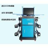 銷售:山東邦特-小機櫃-電腦藍牙CCD-貨車四輪定位儀