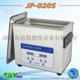 线路板超声波清洗机曲轴轴瓦阀门五金冲压零件清洁清洗器JP-020S