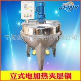 不鏽鋼電加熱導熱油立式攪拌夾層鍋