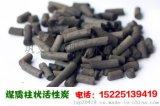 宁波煤质柱状活性炭*废气吸附高效柱状活性炭