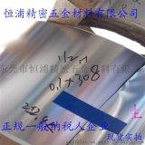 SUS304csp1/2H不锈钢卷带0.12mm精密带钢