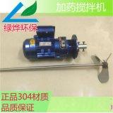 (BLD-09)加药搅拌机/三叶浆式搅拌机