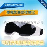可充电眼部按摩器充电眼护士眼部按摩仪 充电眼保仪