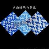特价水晶玻璃马赛克 经典三色蓝泳池瓷砖 单色混铺随意搭配 别墅小区游泳池