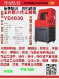 三维立体雕刻机价格,玉邦第六代数控玉雕机YB4030