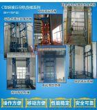 超威SJD2*2    1T液压导轨式升降货梯厂家直销,支持设计定做
