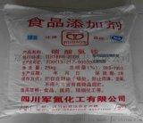 軍氮碳酸氫銨的價格,食品級膨鬆劑碳酸氫銨