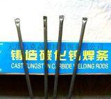 W60型碳化钨合金耐磨焊条