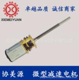 N20减速电机 微型减速电机 齿轮减速马达 螺纹螺杆减速电机