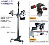 绿域3D扫描仪厂家 专业定制3D扫描仪三脚架云台立架 超大超重超稳 承重15公斤