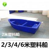 400元塑料船厂家直销塑料小船渔船捕鱼船打捞船钓鱼船双层牛筋船养殖