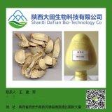 厂家 直供 黄芩甙85% 黄芩苷85%黄芩提取物