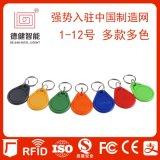 小区钥匙扣卡,门禁钥匙扣,1-12号复合扣卡可选