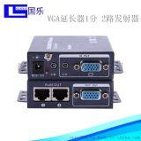 国乐GL-V02TVGA 发送器1分2VGA延长器一分二,发射端2口信号放大器1进2出带近端VGA