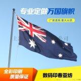 绍亚旗业【世界各国旗帜】5号旗帜 卢森堡法国摩纳哥澳大利亚活动旗司标旗帜定做