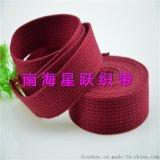 织带厂家供应优质防滑 涤棉织带 3.0cm 加厚 酒红色织带 可定做