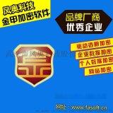数据防泄密,Windows驱动层加密软件,企业文档加密软件,上海风奥科技