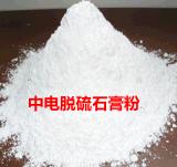 供应脱硫建筑石膏粉(初凝7分钟)