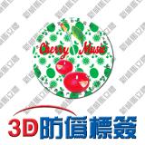 热销 3D标签 供应3d防伪标签 产品包装特种防伪包装 全息3D防伪标签印刷 3d防伪商标