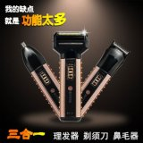 博腾T1-D多功能三合一充电式 电动剃须刀 理发器跑江湖厂家直销