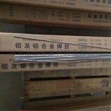 铝及铝合金焊丝ER4043铝硅焊丝