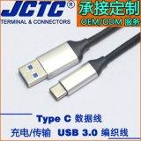 JCTC Type c双面充电线 尼龙编织USB3.0Type-C数据线