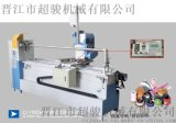 全自动切条机(CJ-170ZM)Full automatic slitting machine