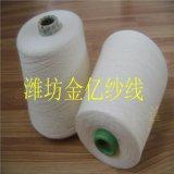膨体腈纶棉混纺纱膨A40/C60 16支单纱股纱
