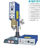15K大型小型超聲波焊接機