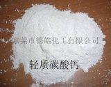 广东东莞深圳惠州中山佛山江门广州优质工业级轻钙质碳酸钙400--3000目厂家直销