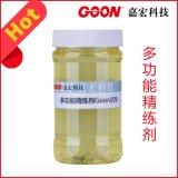 多功能精练剂Goon109 前处理助高效煮练渗透剂