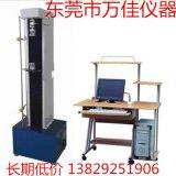 厂家直销万佳WJ-2001B电脑式万能拉力试验机