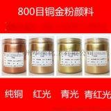 铁艺金粉铜金粉价格华奎化工专业生产铜金粉