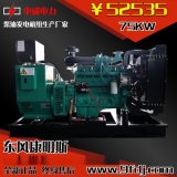 6BT5.9-G1东风康明斯75KW柴油发电机组 92KW柴油机配无刷纯铜斯坦福发电机自产自销正品保障