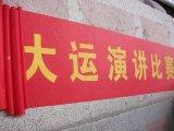 飞杨广告定做5米横幅价格怎么样?