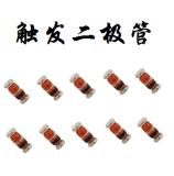 二极管 触发二极管 DB3