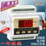 炯乔电气61E电气火灾监控探测器监控模块剩余式电流