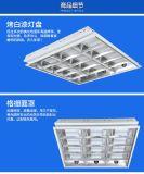 好恆照明專業生產LED600*600格柵燈盤T8格柵燈盤